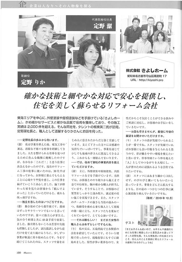経済誌・月刊マスターズに取材されました。   株式会社きよしホーム