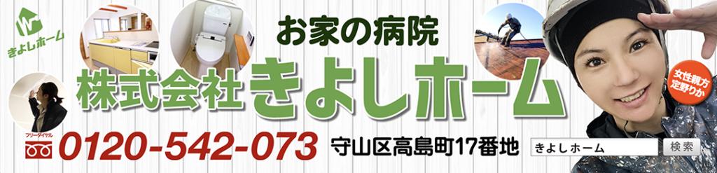 きよしホーム | 広告